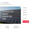 クラウドバンク/太陽光発電ファンド第1049号に新規投資申し込み(2019年8月)