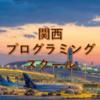 関西のおすすめプログラミングスクール・教室7選!