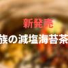 【減塩】丸美屋から家族の減塩海苔茶漬けが新発売