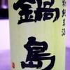 鍋島 特別純米