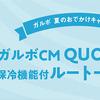 ガルボCM QUOカード&簡易保冷機能付ルートートが1,000名に当たる!