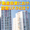 【対策も考えてみた!】不動産投資における空室リスクとは?