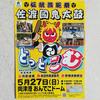 """5/27(日)は両津で """"どっとこむ"""""""