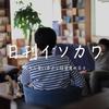 日刊イソカワ_20180516