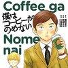 マンガ『僕はコーヒーがのめない 1』福田幸江 作 吉城モカ 画 川島良彰(コーヒーハンター) 小学館