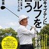 「川淵キャプテンにゴルフを習う」