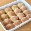 【HBで手作りパン】きなこ蜂蜜豆乳ちぎりパンを作ってきな粉を消費〜