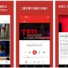 TEDアプリで英語を勉強する方法!【ヒアリング、リスニング、字幕、音声、プレゼン】