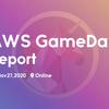 「AWS GameDay」から学んだ障害対応訓練の大切さとAWS主催の意義