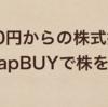 1,000円からの株式投資One Tap BUYの成績公開とYahoo株を新規購入!【投資屋!】