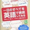 英会話の学習をはじめました