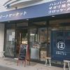 北海道ミートマーケット / 札幌市北区北14条西3丁目 ル・ソレイユ 1F