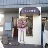 【オススメ5店】四条大宮・西院・右京区・西京区(京都)にある定食が人気のお店
