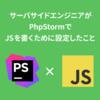 サーバーサイドエンジニアがPhpStormでJSを書くために設定したこと