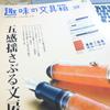 『趣味の文具箱 vol.39』〜五感ゆさぶる文房具〜