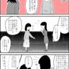 恋活パーティ行ってきた漫画、更新〜