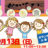 みんなの食堂「マーボー豆腐丼」淵野辺で9月13日(日)開催!