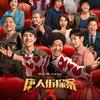 中国映画レビュー「唐人街探偵 東京MISSION 唐人街探案3 Detective Chinatown 3」