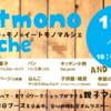 神戸市で2017年の秋に開催のマルシェやイベント