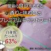 【レビュー】食いつきは?モグニャン食べた猫のリアル口コミ!
