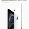 新しいiPhoneSEが発表されました!