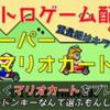 レトロ配信#3 楽しく『スーパーマリオカート』をプレイ!~ドンキーなんて選ぶもんじゃない~【YouTubeゲーム実況】