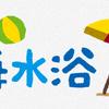 水が汚い海水浴場ランキング2020 愛知県がTOP10に7か所ランクイン