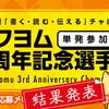 【1日目結果発表】カクヨム3周年記念選手権~Kakuyomu 3rd Anniversary Championship~