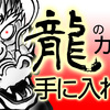 【OPEN!】龍画専用サイトの合い言葉は「龍のカケラを手に入れろ!」