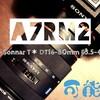 α7R2とSAL1680Zの可能性