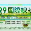 片道2,999円から中国へ!!春秋航空日本で999国際線セール開催!!