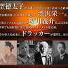 【号外】『日本が危機のときだけ公開が許された』講義