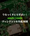 mkdir/rmdir - ディレクトリを作成/削除する