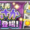 【妖怪ウォッチぷにぷにガシャ】イベントで活躍するキャラ出現率アップ!(2019/3/16~3/19)