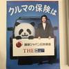 自動車保険の引き継ぎ  〜中断証明書〜