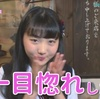 【NMB48】えーりん、通いかよ!?
