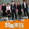 『台風家族』とシネマナビ