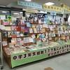 【久美堂さん共同企画】スタンプラリー2013・夏、開催中!