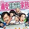 浦安鉄筋家族 第1話(感想)ぶらぼー。