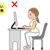 長く椅子に座っていると腰が痛くなる人はこんな座り方!:腰痛と負担のかかる姿勢を解説