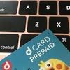 8/30更新:dカード プリペイドで獲得した1,000円の使い道