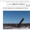 ロシアニュース:米Newsweek、ロシアの最新兵器を紹介、「他国は未だに開発できない」