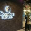 コンフォートホテル伊勢というビジネスホテルに泊まった話し
