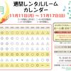 【11/11(月)〜 11/17(日)】最新週間レンタルルーム情報 ♪