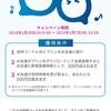 2/7まで!ノーリスクで500円もらえます!送金アプリPring 友達招待キャンペーン!