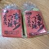 KALDIで発掘【辛辛つけ麺】▶︎餃子つけ麺定食に