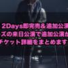 【祝!2Days即完売&追加公演決定】ブルーノ・マーズの来日公演で追加公演が決定しました!チケット詳細をまとめます!