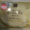 香ばしくはないけれど、かなりもっちり 『ローソン Uchi Cafe SWEETS もっちりとした白いたい焼き』 を食べてみました。