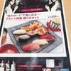 お寿司屋さんでコラボランチ
