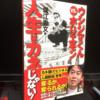 『闇金ウシジマくん』をちゃんと読みたくなる1冊